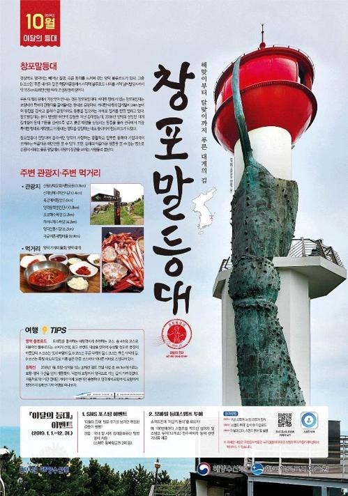'영덕대게' 모양 동해안 '창포말등대'…10월의 등대 선정 - 2
