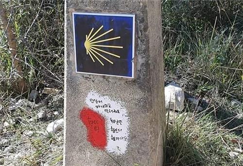 스페인 산티아고 길에서 만난 한글 낙서 [유튜버 '맑은너' 제공]