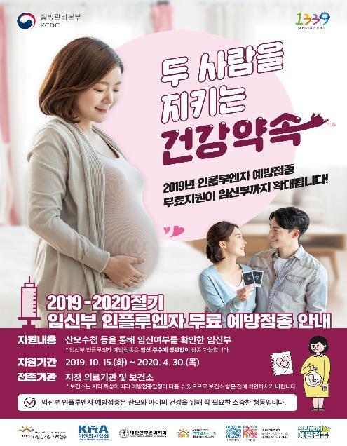 임신부 독감 무료 예방접종