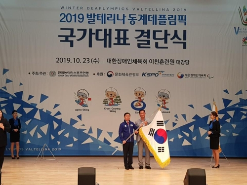 데플림픽 결단식 모습