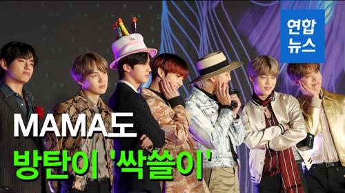 [영상] 'MAMA' 총 9관왕 방탄소년단…대상 싹쓸이 진기록 행진 - 2