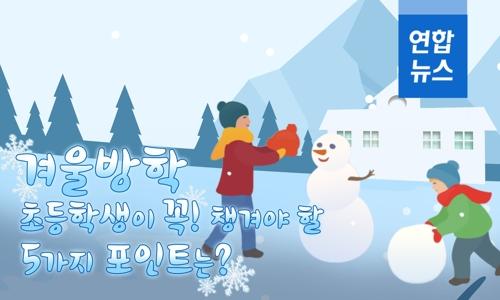 [하우투] 겨울방학, 초등학생이 꼭 챙겨야 할 5가지 포인트는? - 2