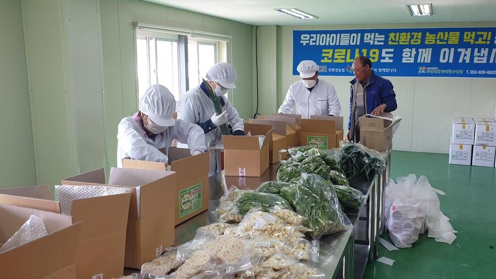 경남 '농산물 꾸러미' 선별