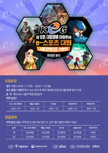 SBA, 대통령배 아마추어 e스포츠대회 서울 본선 온라인 개최 - 1