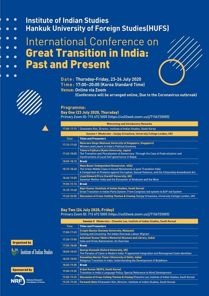 한국외대 인도연구소 온라인 국제학술대회