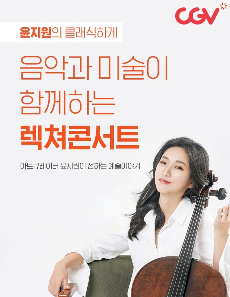 큐레이터 첼리스트 윤지원의 '렉처콘서트'