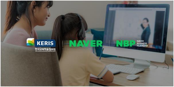 네이버-교육학술정보원, AI 교육 생태계 조성에 협력 | 연합뉴스