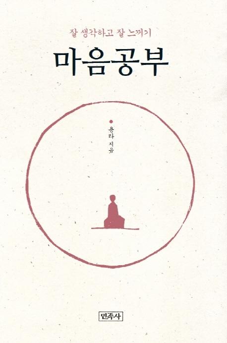용타 스님의 '마음공부', '생각이 길이다' 동시 출간 - 1