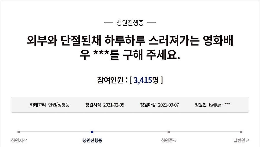 """윤정희 남동생 """"가족 관계 미안해 … 재산 싸움 아냐"""""""