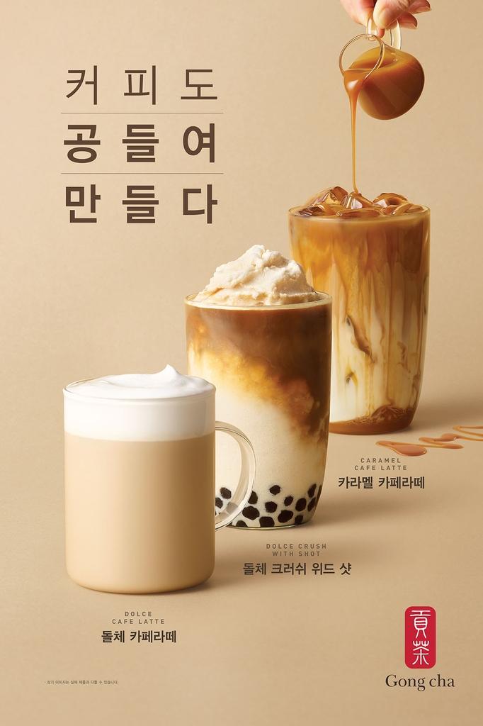 공차 커피 신제품 3종