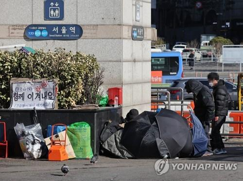 서울역 노숙인