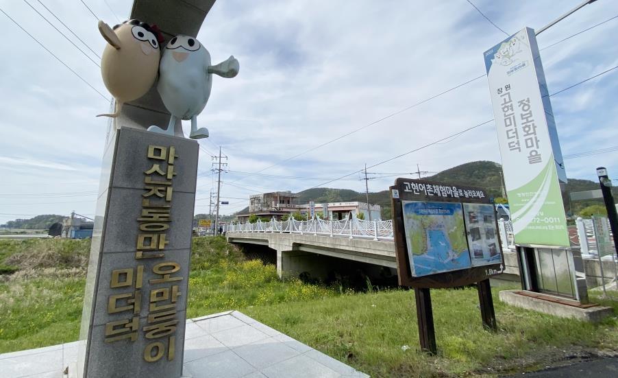 창원 진동 고현마을 입구 미더덕 상징물