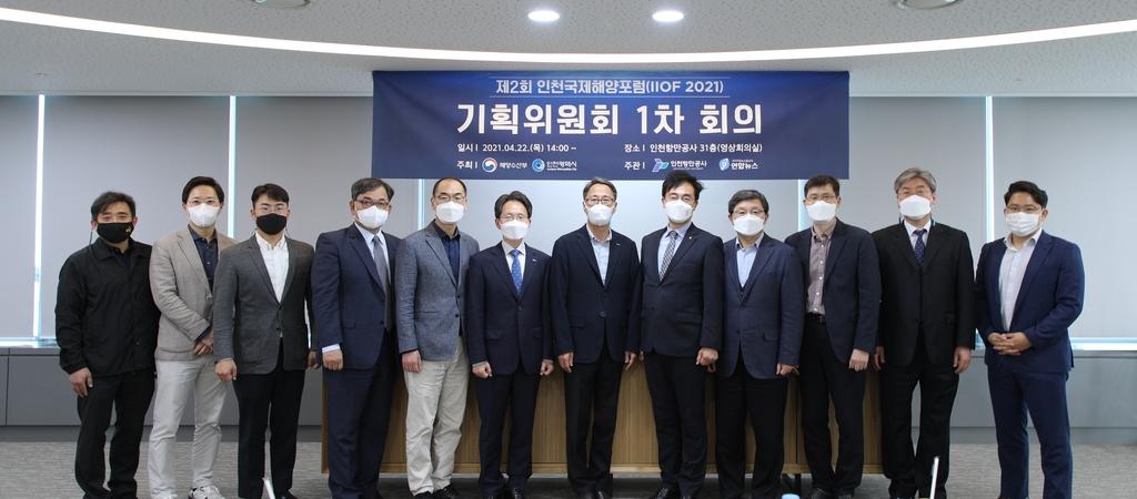 제2회 인천국제해양포럼 기획위원회