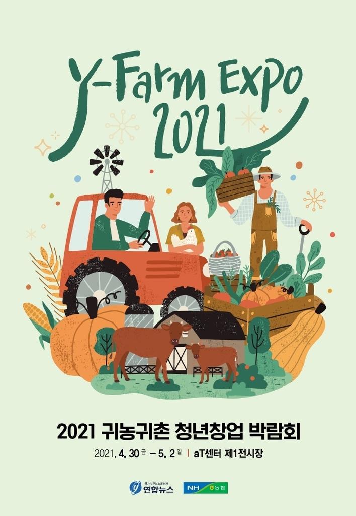 2021 귀농귀촌 청년창업 박람회 포스터