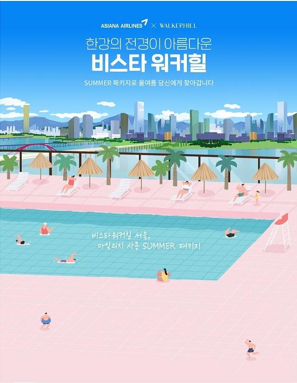 아시아나항공-비스타워커힐 서울 프로모션