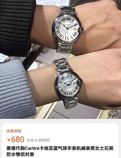 중국 온라인에서 팔리는 가짜 명품 시계