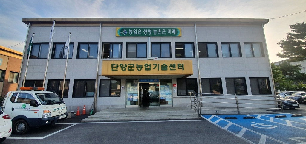 단양군농업기술센터