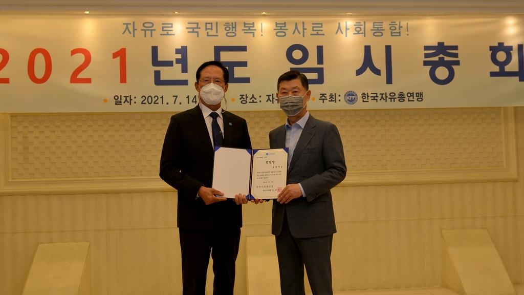송영무 제19대 한국자유총연맹 총재(왼쪽)