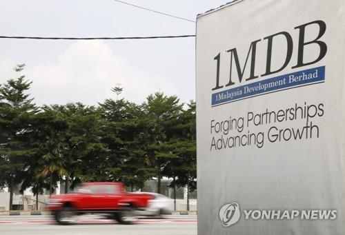 말레이 '전 정부 부패 스캔들' 1조3천억원, 미국이 돌려보내