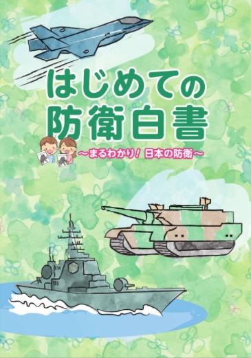 (도쿄=연합뉴스) 일본 방위성이 어린이와 청소년용으로 16일 공개한 '최초의 방위백서' 표지 그림.