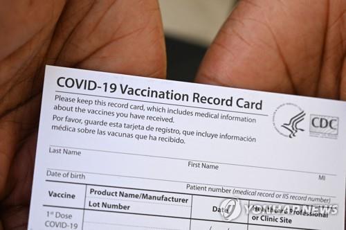미국 연방질병통제예방센터 코로나19 백신 카드 [AFP=연합뉴스]