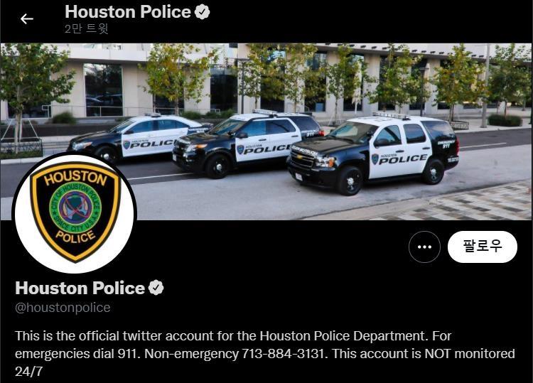 휴스턴 경찰의 트위터. 사진은 기사 내용과 관련 없음. [출처=휴스턴경찰 트위터. 재배부 및 DB 금지]