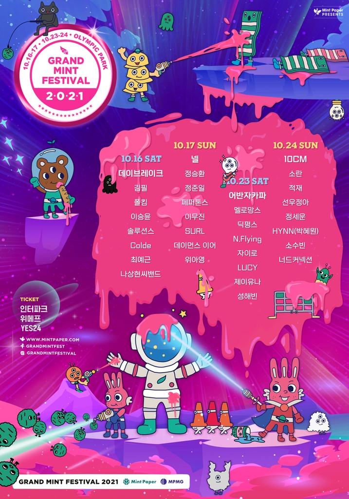 '그랜드 민트 페스티벌 2021' 포스터