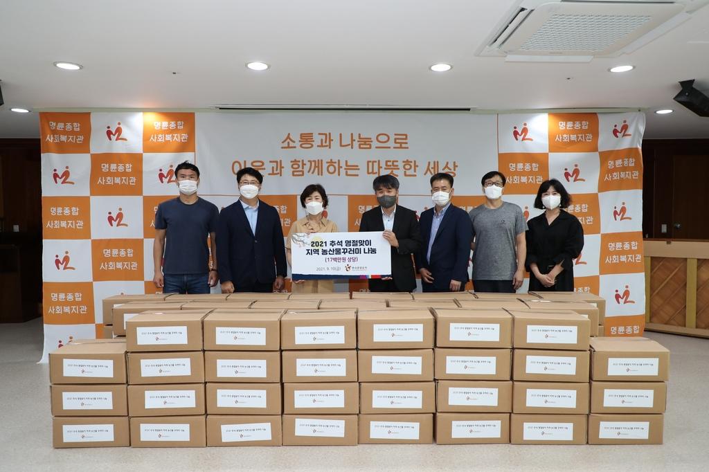 한국관광공사, 원주 취약계층 555가구 농산물 꾸러미 전달