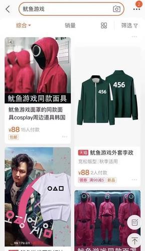 중국 타오바오 앱 스크린샷