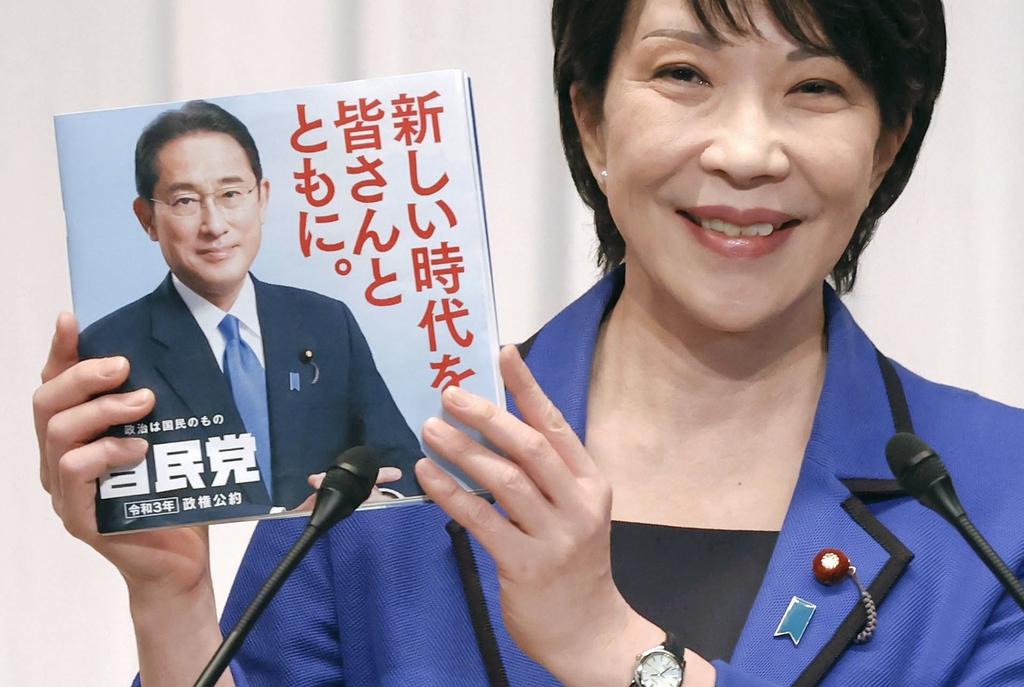 (도쿄 교도=연합뉴스) 다카이치 사나에(高市早苗) 자민당 정무조사회장이 12일 총선 공약을 발표하는 자리에서 기시다 후미오(岸田文雄) 총재 사진이 박힌 공약집을 들어 보이고 있다.