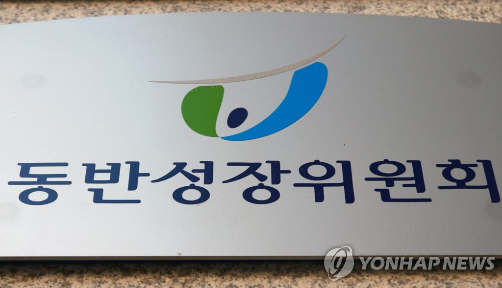 This photo shows the logo of the Korea Commission for Corporate Partnership, a private body responsible for shared growth among conglomerates and smaller businesses. (Yonhap)