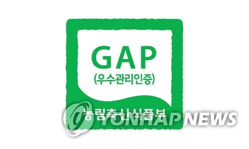 농식품국가인증마크 우수농산물GAP인증 로고
