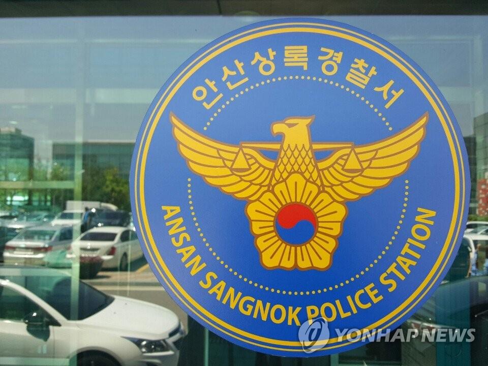 경기 안산상록경찰서 로고