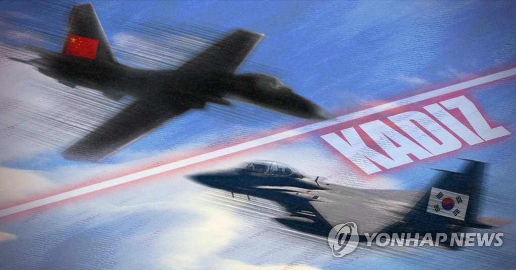 This image shows a Chinese plane approaching South Korea's air defense identification zone. (Yonhap)