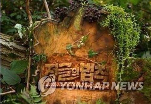 허재·김병현·조준호, '정글의 법칙 인 순다열도' 합류 | 연합뉴스
