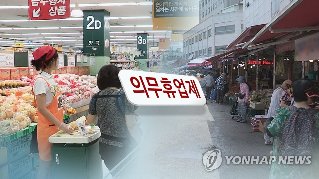 This image, provided by Yonhap News TV, shows the mandatory closure of discount stores on the second and fourth Sunday every month. (Yonhap)