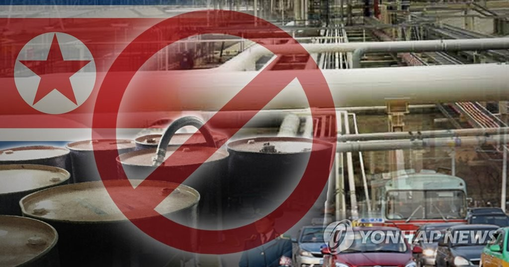 An image about restrictions on refined petroleum exports to North Korea (Yonhap)