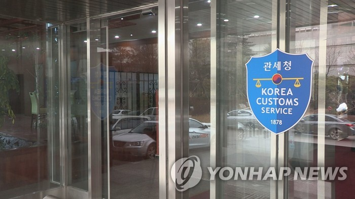 The Korea Customs Service (Yonhap)