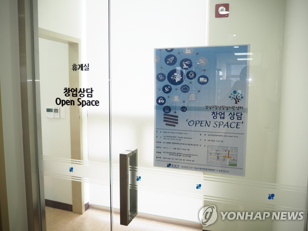 무료 창업상담 공간(서울 강남구)