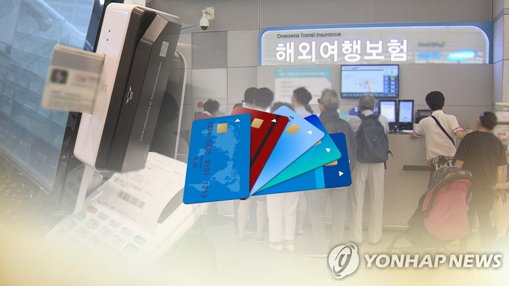 Koreans' overseas card spending inches down in Q2 - 1