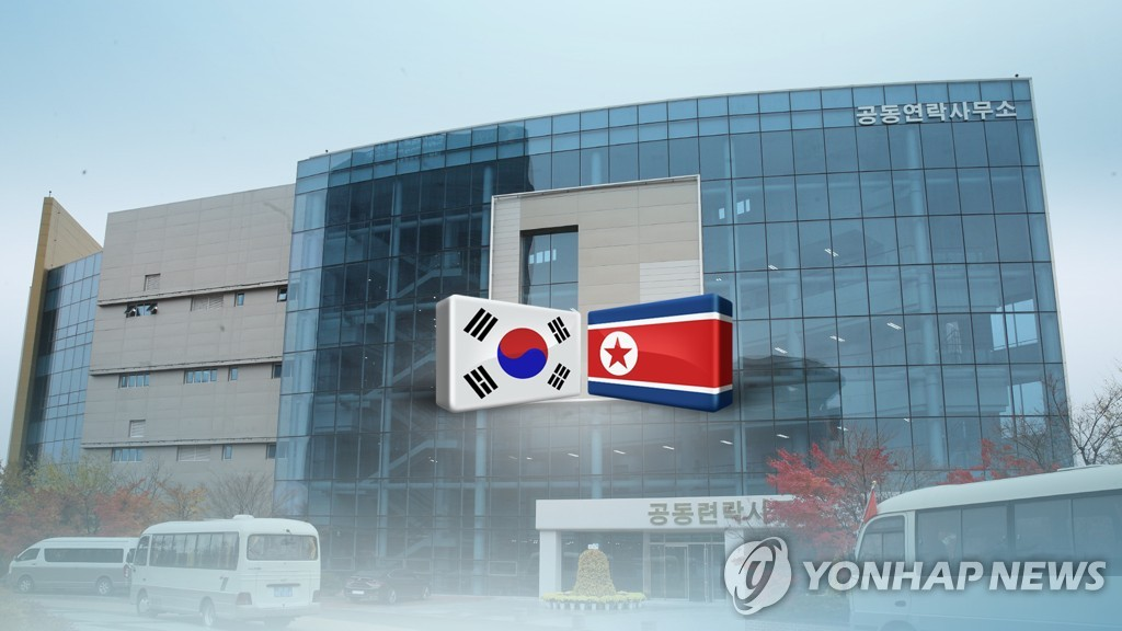 Bureau de liaison à Kaesong. (Photo d'archives Yonhap)