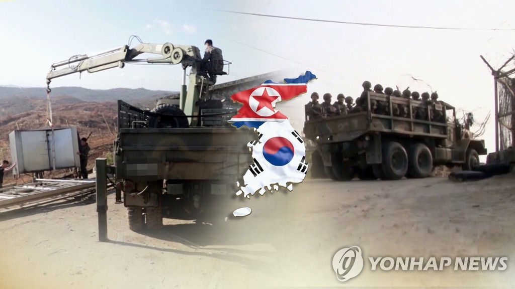 This image, provided by Yonhap News TV, shows soldiers dismantling border guard posts under an inter-Korean military agreement to reduce tensions. (Yonhap)