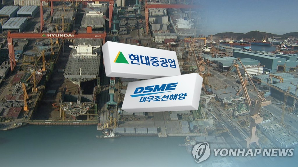 Hyundai Heavy submits application for EU approval on Daewoo Shipbuilding takeover - 1
