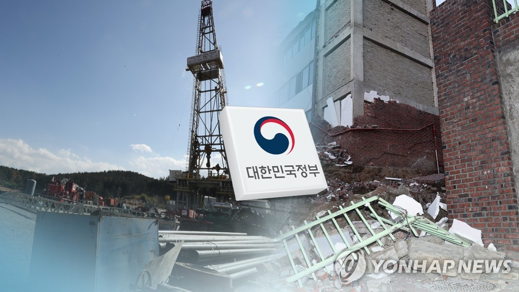 Industry ministry requests state watchdog to investigate Pohang earthquake - 1