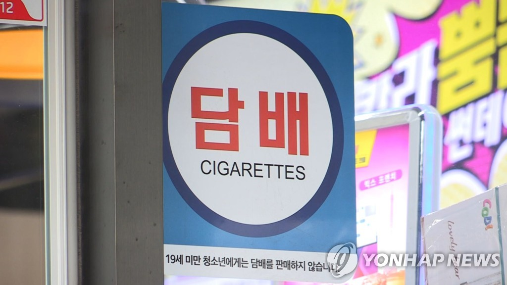 U.S. launches antidumping probe into Korean cigarettes - 1