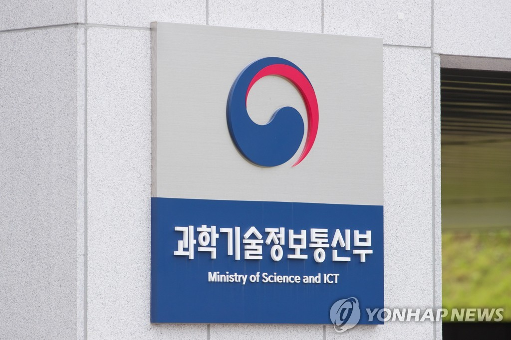 A logo of the Ministry of Science and ICT is shown in this undated file photo provided by the ministry. (PHOTO NOT FOR SALE) (Yonhap)