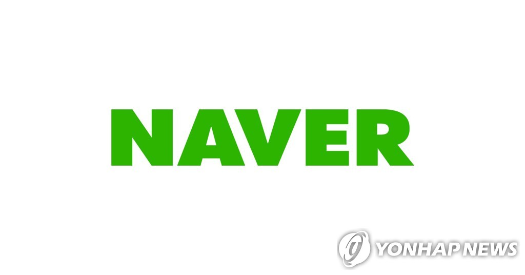 This undated image, provided by Naver Corp., shows its logo. (PHOTO NOT FOR SALE) (Yonhap)