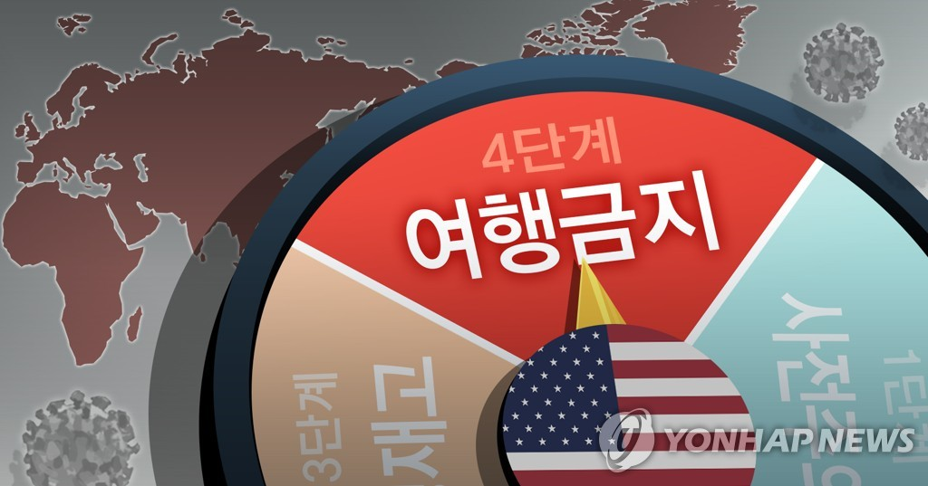 미국 '여행금지' 경보 전세계 확대 (PG)