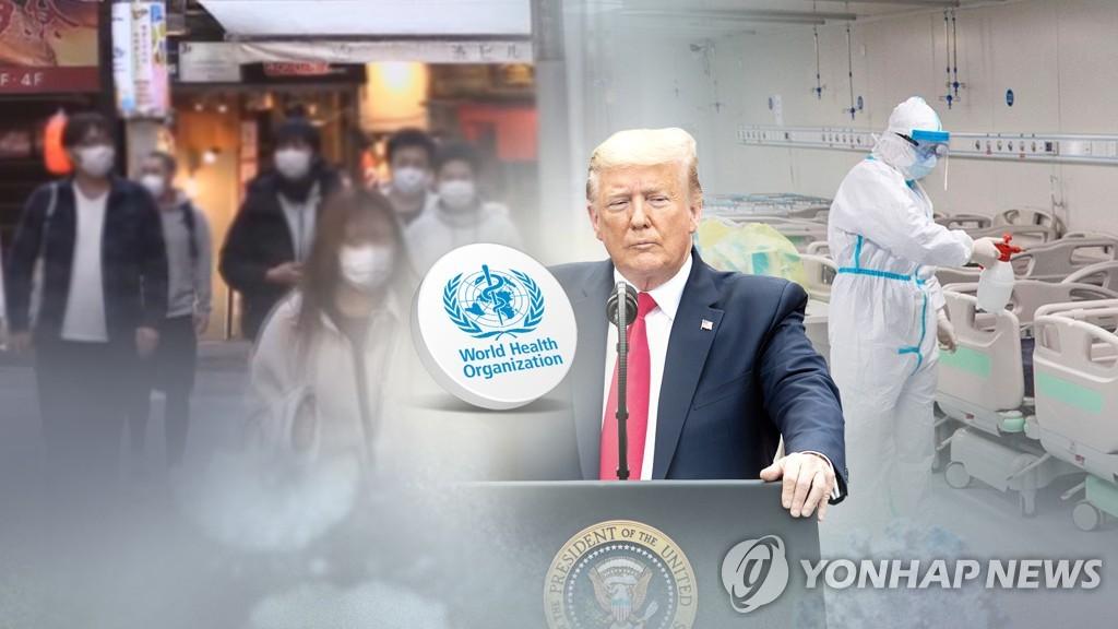 트럼프, 결국 WHO 탈퇴 통보 (CG)