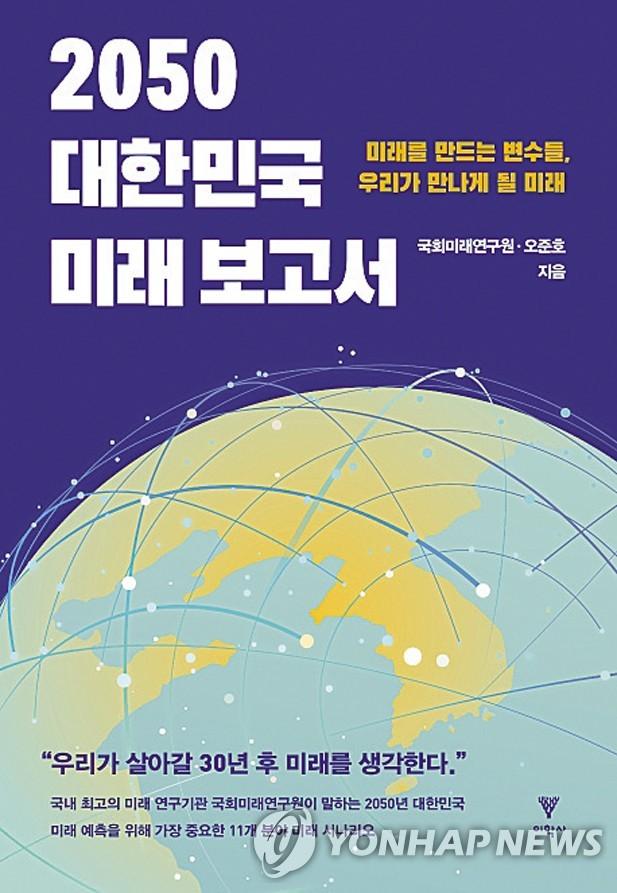 신간 '2050 대한민국 미래 보고서'